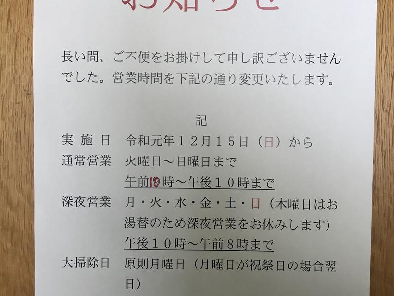えべおつ温泉ホテル 写真ギャラリー1