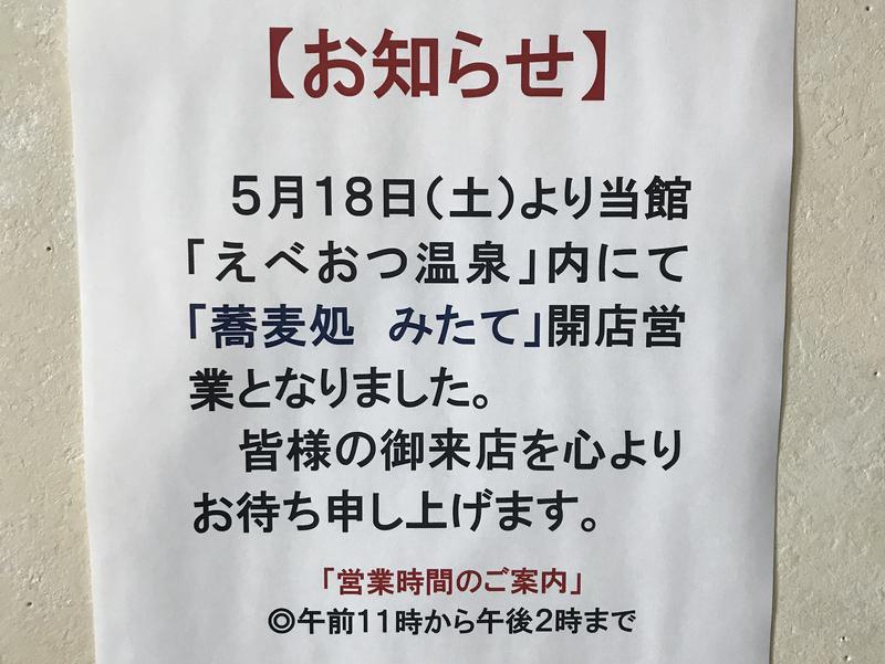 えべおつ温泉ホテル 写真ギャラリー4