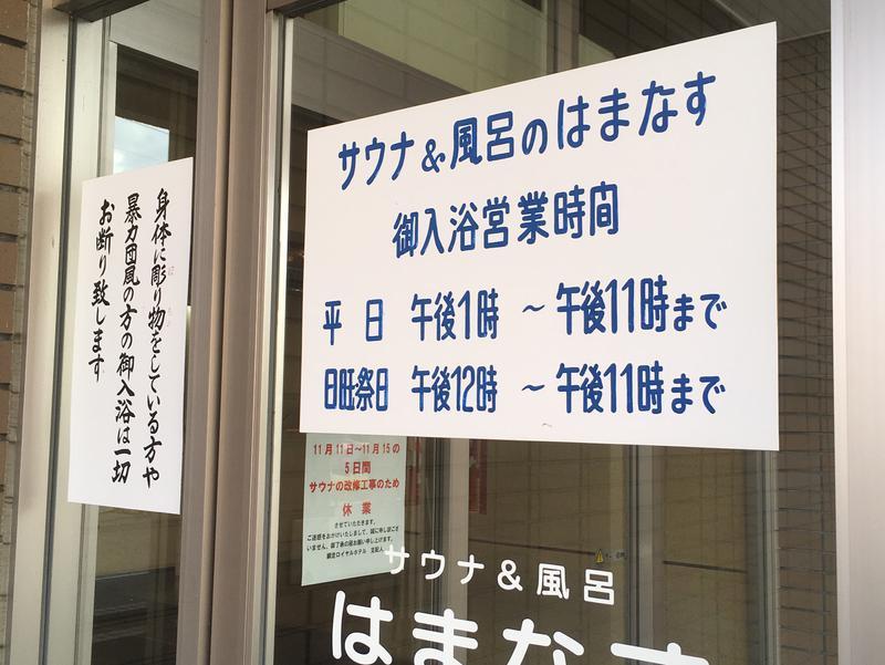 網走ロイヤルホテル 写真