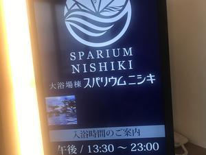 スパリウムニシキ (ホテルニューアカオ) 写真