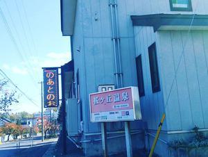 桜ヶ丘温泉 写真