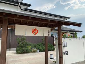 宮の街道温泉 江戸遊 写真