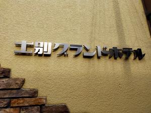 士別グランドホテル 写真