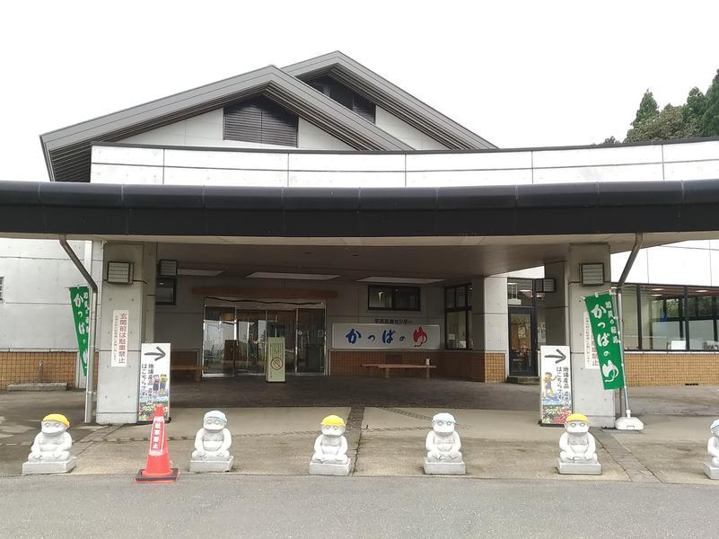 平沢交流センター 色麻平沢温泉 かっぱのゆ 写真