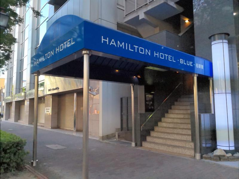 ハミルトンホテル ブルー 名駅南 写真