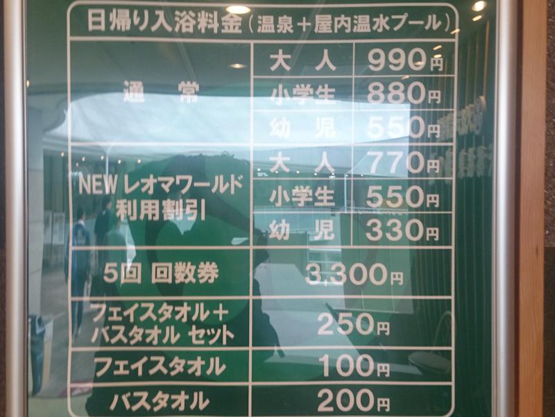 大江戸温泉物語 ホテルレオマの森 天然温泉 森の湯 写真ギャラリー2