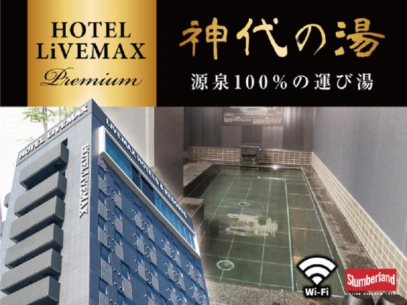 ホテルリブマックスPREMIUM広島 写真