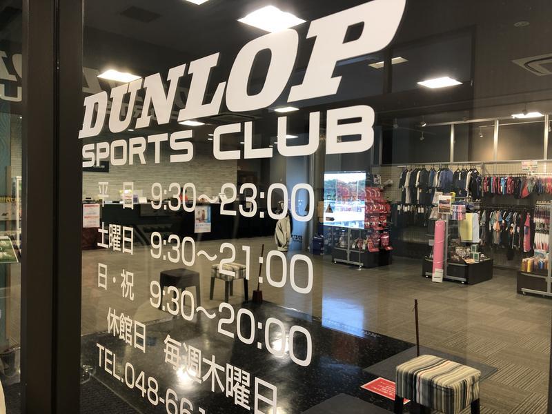 ダンロップスポーツクラブ日進 写真