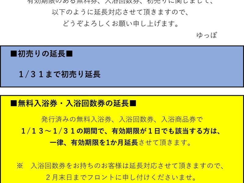 ゆっぽとみや大清水 1/22営業再開のお知らせ