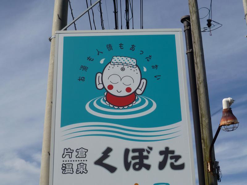片倉温泉くぼた 写真