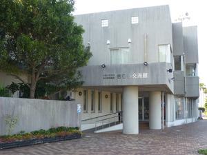 山陽小野田市宿泊交流施設 きらら交流館 写真