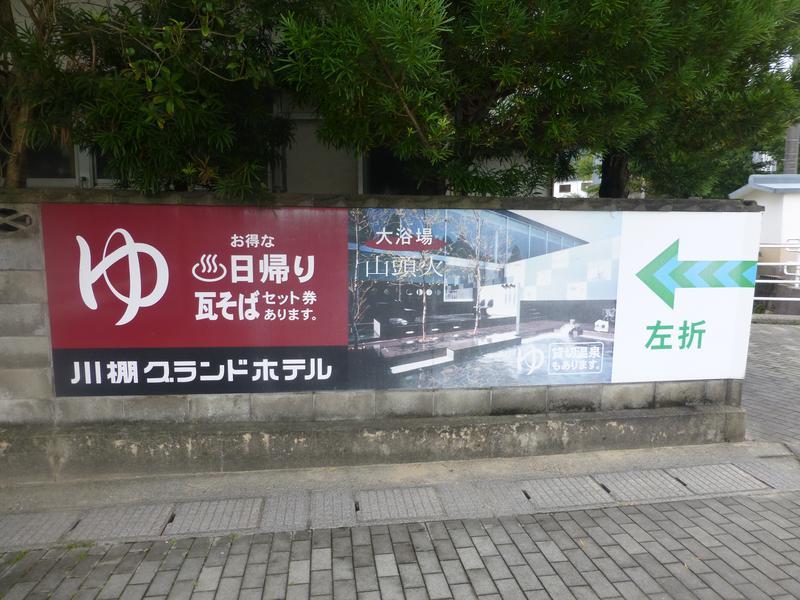 川棚グランドホテル お多福 写真ギャラリー1