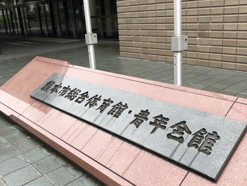 熊本市総合体育館・青年会館 写真