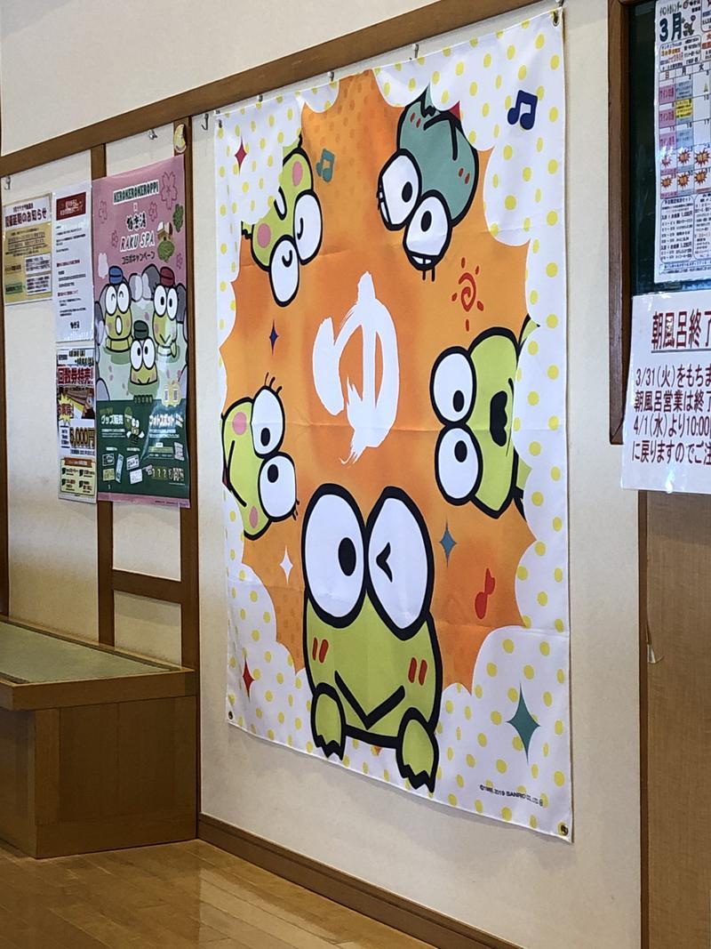 能動的 藻(v.o.c)さんの極楽湯 富谷店のサ活写真