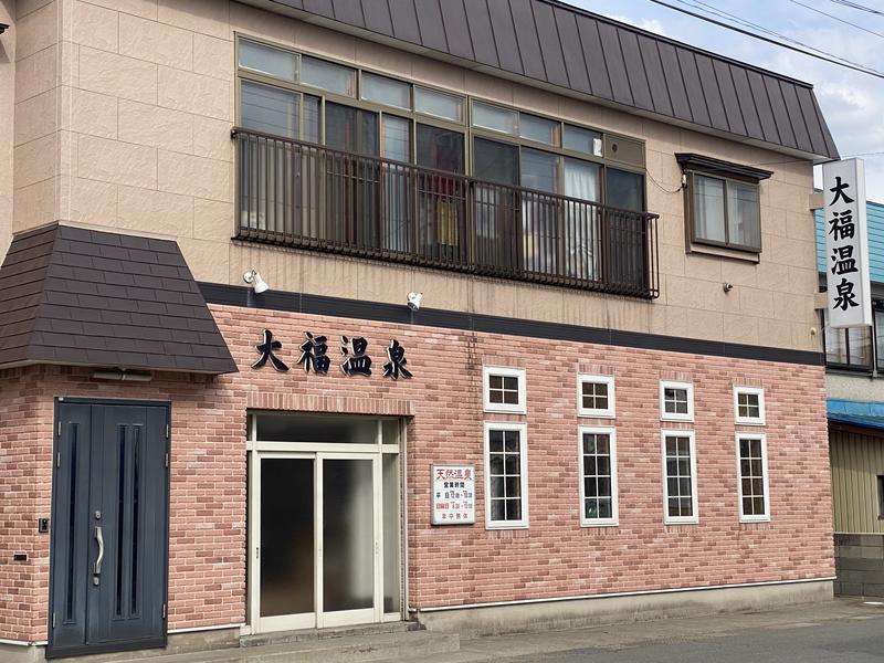 かめさんの大福温泉のサ活写真