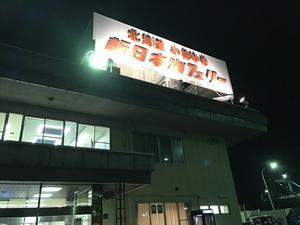新日本海フェリー はまなす 写真