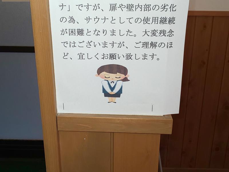 中崎山荘 サウナ休止の貼り紙
