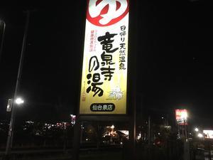 竜泉寺の湯 仙台泉店 写真