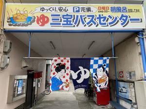 三宝バスセンター 写真