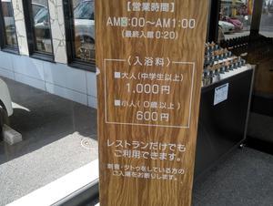 はんじゅんまくのゆ(汗蒸幕) 写真
