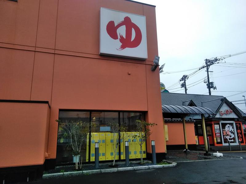 スーパー銭湯極楽湯 多賀城店 写真