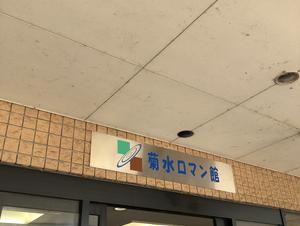 菊水ロマン館 写真