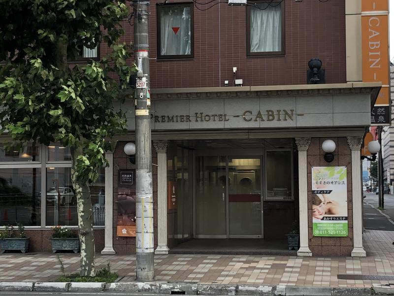 プレミアホテル-CABIN-札幌 写真ギャラリー1