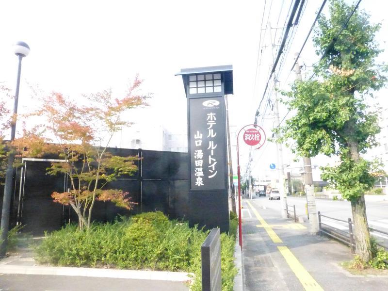 ホテルルートイン山口 湯田温泉 写真ギャラリー2