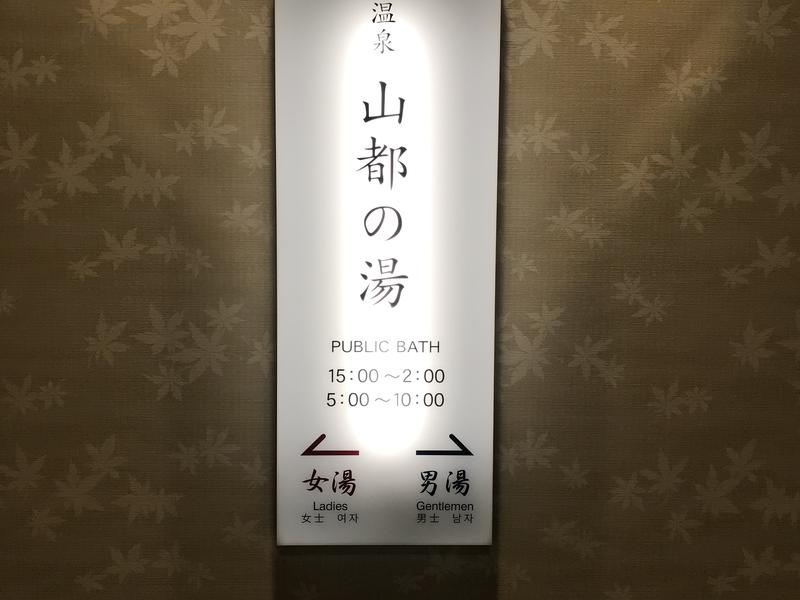 ホテルルートイン山口 湯田温泉 写真ギャラリー3