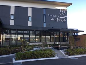 海神の湯 ドーミーインExpress仙台シーサイド 写真