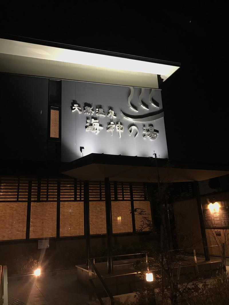 ニャロみかんさんの海神の湯 ドーミーインExpress仙台シーサイドのサ活写真