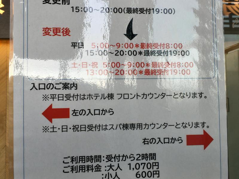 海神の湯 ドーミーインExpress仙台シーサイド 2021.3 現在