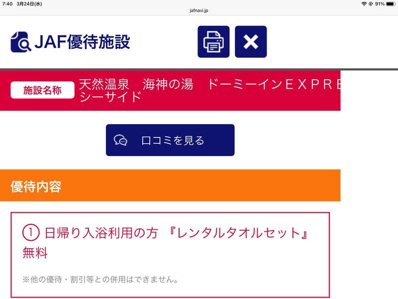 海神の湯 ドーミーインExpress仙台シーサイド 2021.3現在