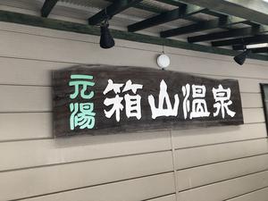 元湯箱山温泉 写真