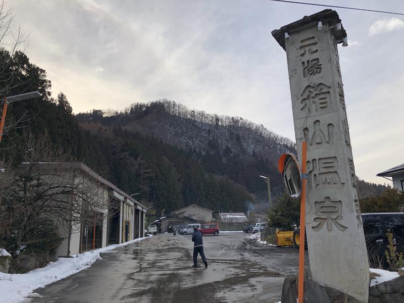 元湯箱山温泉 敷地入口