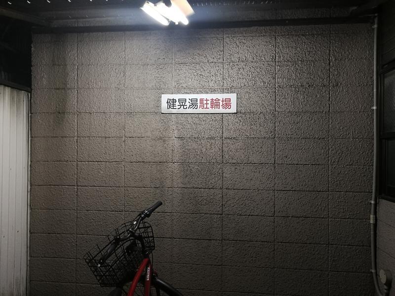 健晃湯 写真ギャラリー2