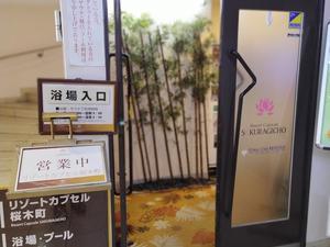 リゾートカプセル桜木町 写真