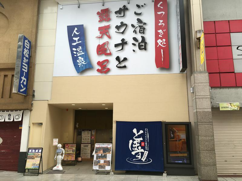 カプセルホテル とぽす 仙台駅西口 写真