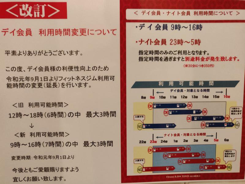 カプセルホテル とぽす 仙台駅西口 写真ギャラリー2