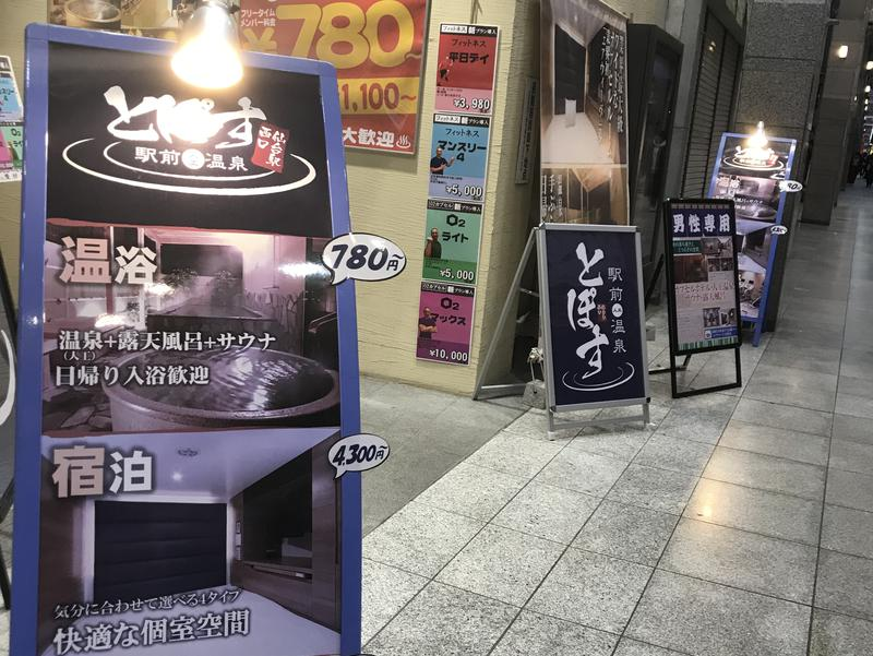 駅前人工温泉 とぽす 仙台駅西口 エントランス