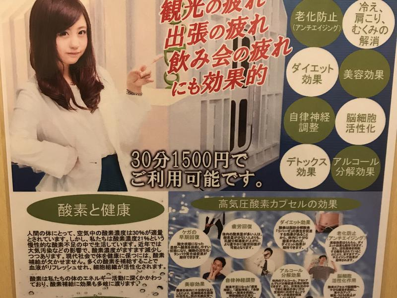 カプセルホテル とぽす 仙台駅西口 酸素カプセル
