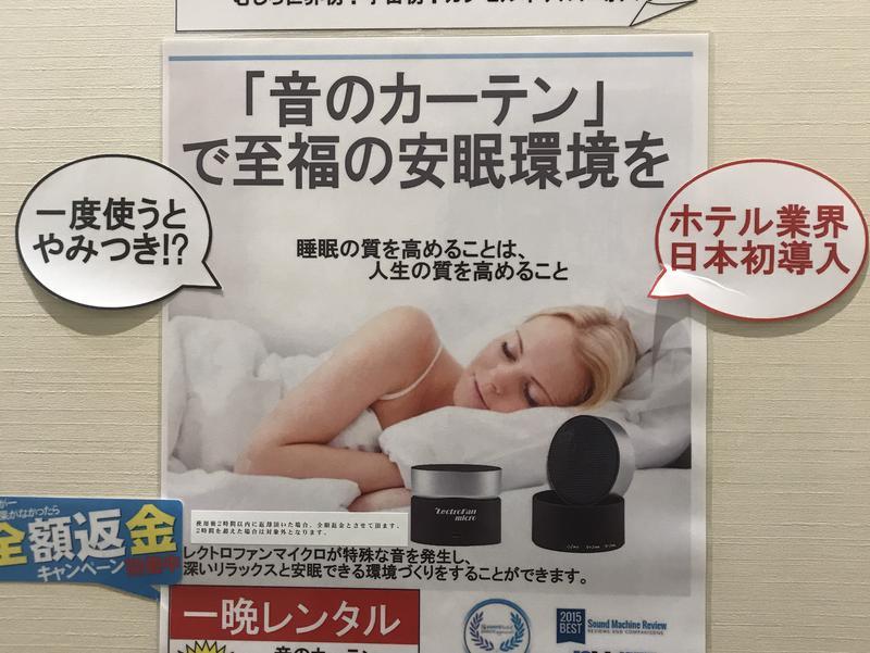 カプセルホテル とぽす 仙台駅西口 快眠グッズ