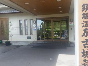 須坂温泉 古城荘 写真