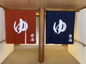 東京第一ホテル 岩沼リゾート 写真
