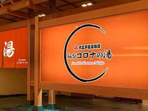 大江戸温泉物語 仙台コロナの湯 写真