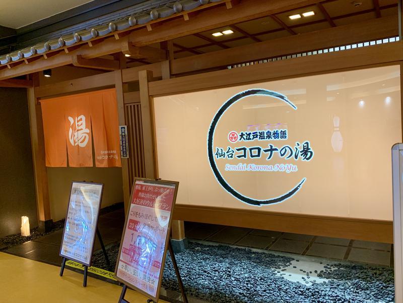 ぷかぷくさんの大江戸温泉物語 仙台コロナの湯のサ活写真
