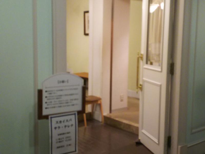 ホテルモントレ仙台 サラ・テレナ 写真