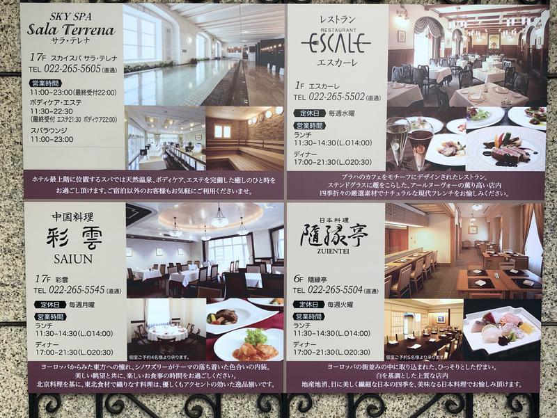 ホテルモントレ仙台 サラ・テレナ 写真ギャラリー2