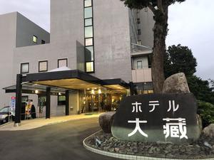 ホテル大蔵 写真