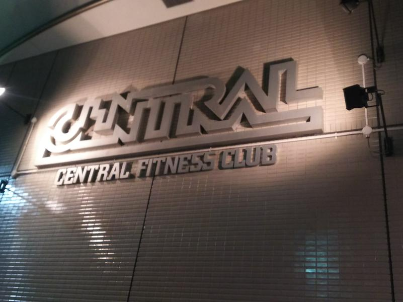 セントラルフィットネスクラブ仙台 写真